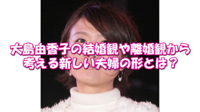 大島由香子 結婚観 離婚観 夫婦